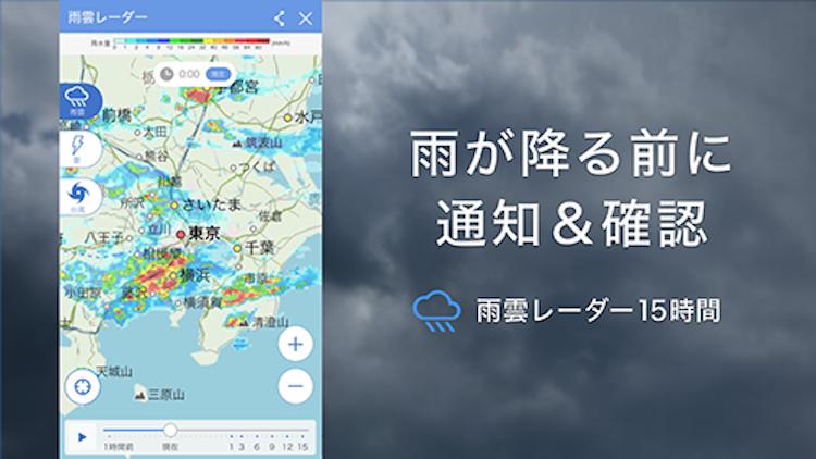 1 さいたま 市 時間 天気