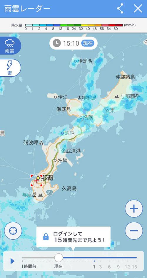 雨雲 の 動き 24 時間
