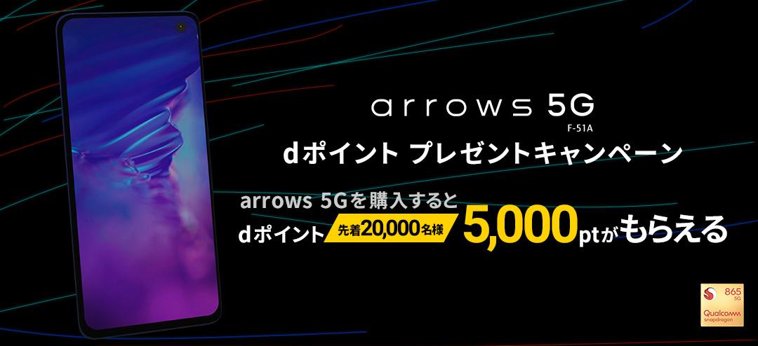 arrows5g