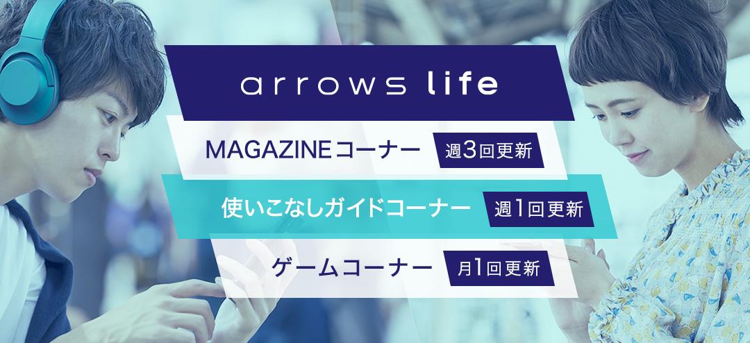arrows life OPEN @Fからリニューアルしてオープンしました!