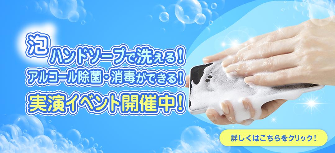 wash event
