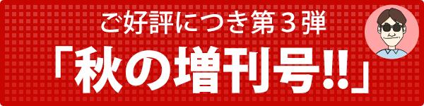 ご好評につき第2弾「秋の増刊号!!」