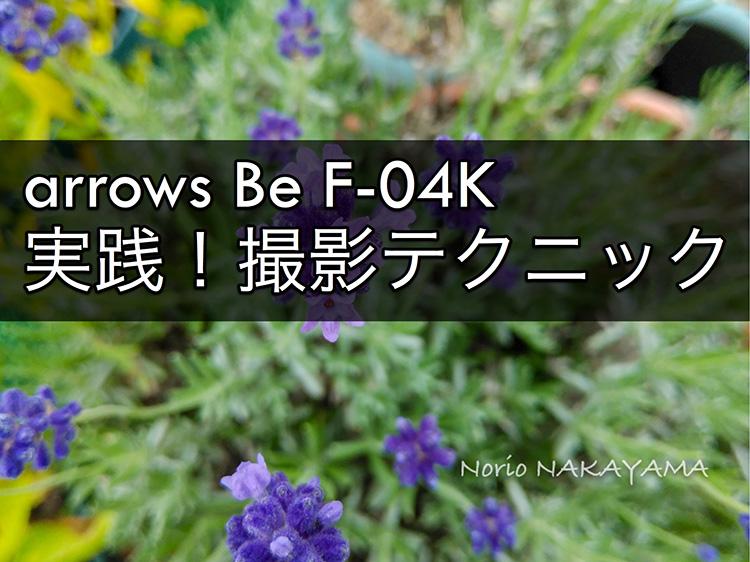 arrows Be F-04K 実践!撮影テクニック