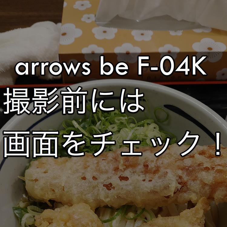 arrows Be F-04K 撮影前には画面をチェック!