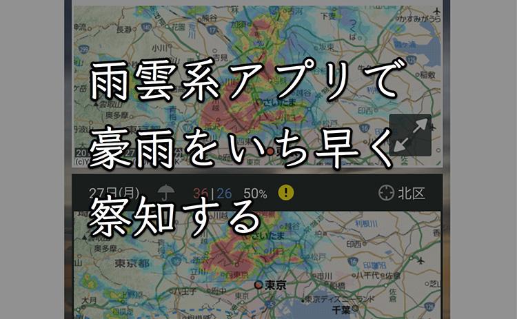雨雲系アプリで豪雨をいち早く察知する