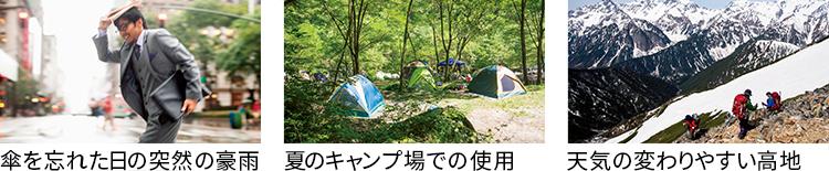 傘を忘れた日の突然の豪雨、夏のキャンプ場での使用、天気の変わりやすい高地