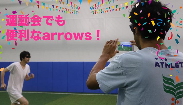 運動会でも便利なarrows!
