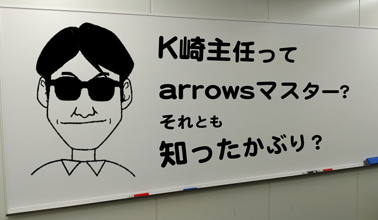 K崎主任ってarrowsマスター?それとも知ったかぶり?