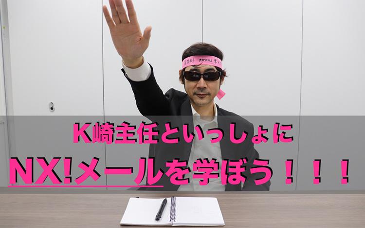 K崎主任といっしょにNX!メールを学ぼう!!!