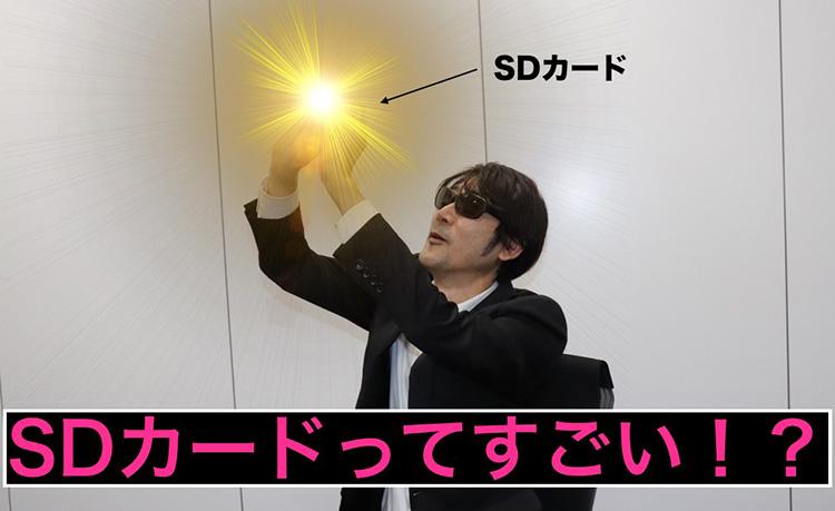 SDカードってすごい!?