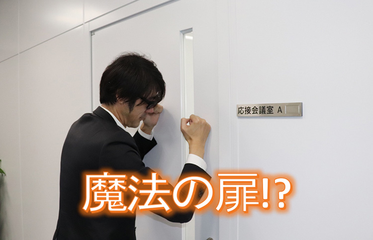 魔法の扉!?