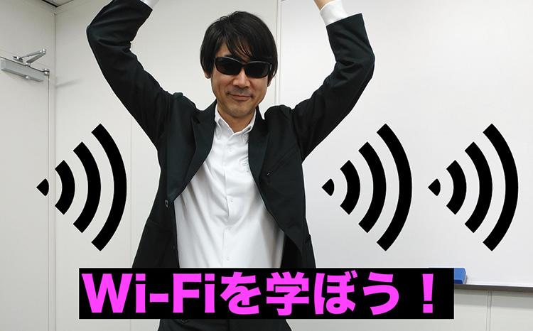 Wi-Fiを学ぼう!