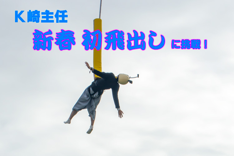K崎主任 新春 初飛出しに挑戦!