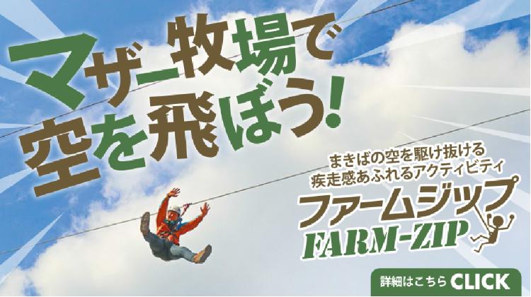 マザー牧場で空を飛ぼう!ファームジップ