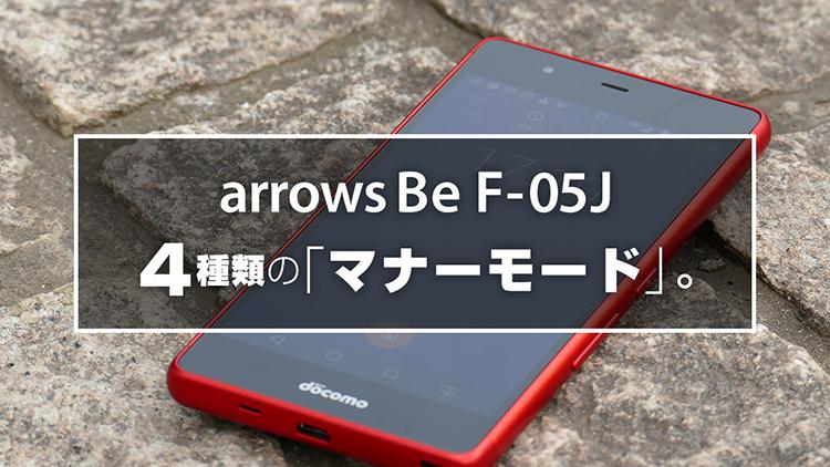 arrows Be F-05J 4種類の「マナーモード」。