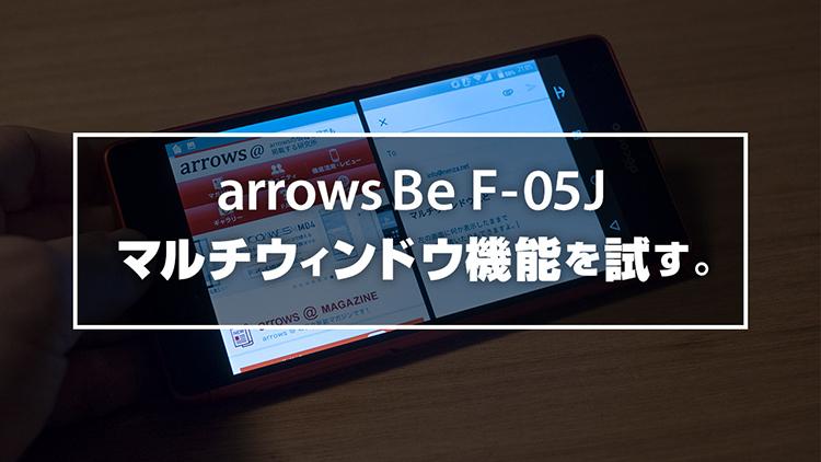 arrows Be F-05J マルチウィンドウ機能を試す。