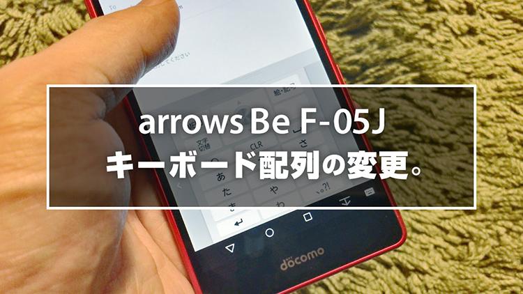 arrows Be F-05J キーボード配列の変更。